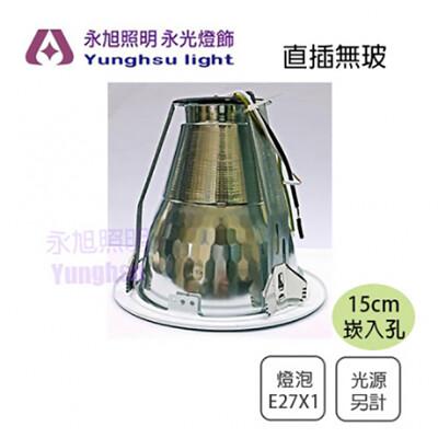 【永光】一般裝燈泡崁燈 1燈 金屬烤漆 15公分 崁燈 直插不附玻璃 E27 光源另計 空台 (3.3折)