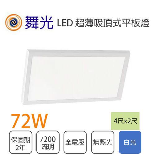 永光舞光 led 72w 超薄護眼吸頂燈 附吸頂式鋁框架  全電壓 均勻發光 超薄燈體 低炫光