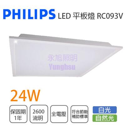 【永光】LED RC093V 2尺 24W 白光/自然光 全電壓 平板燈 輕薄 無藍光 壽命長 保1 (4.1折)