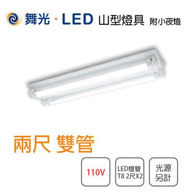 【永光】舞光 山型日光燈具:T8 LED 2尺X2管另計 附5WX1小夜燈 山型 吸頂燈具 不含光源 (5折)