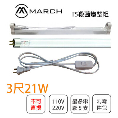 MARCH 殺菌燈 T5 3尺 21W  TUV 層板燈 紫外線燈管 整套(開關插頭線+燈管+燈具) (5折)