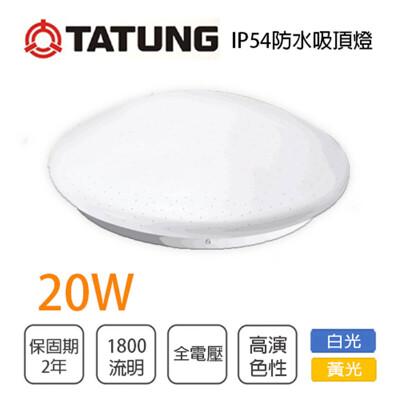 永光快可換 大同tatung led 20w 防水吸頂燈 ip54 黃光/白光 全電壓 六大防護 (4折)