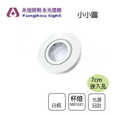 永光led mr16專用 7公分 小小圓 7cm 崁燈 可調角度 固定型 白色 光源與變壓器另計 (1.9折)