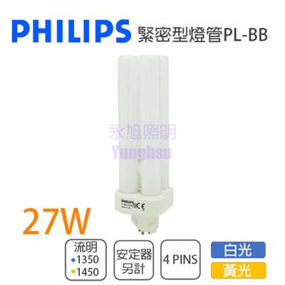 【永光】PHILIPS飛利浦 PL-BB 27W 白光/黃光 4PIN 田字型傳統省電燈管 BB燈管 (4.7折)