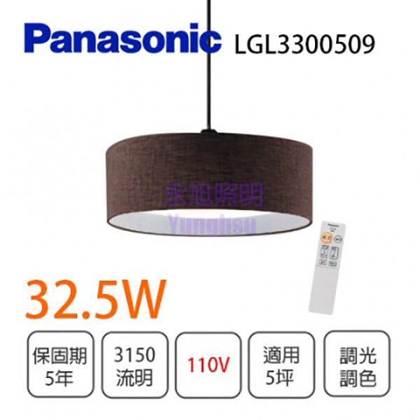 永光panasonic led 智能遙控 調光調色 餐吊燈 lgl3300509 雲朵(深棕)