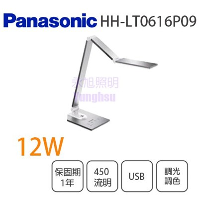 【永光】國際牌 Panasonic M系列檯燈 LED 無藍光 12W 觸控式調光調色 四軸旋轉 (4折)