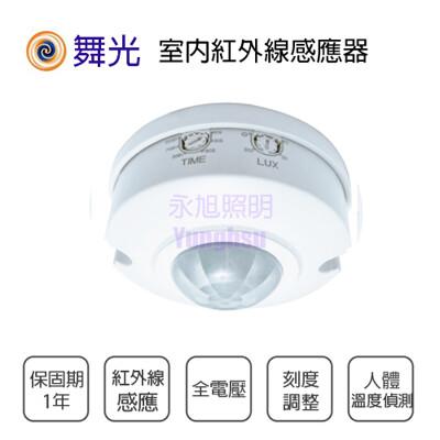 【永光】舞光 RP-IS1024 室內紅外線人體感測控制器 感應器 全電壓 可調距離/時間/模式 (5折)