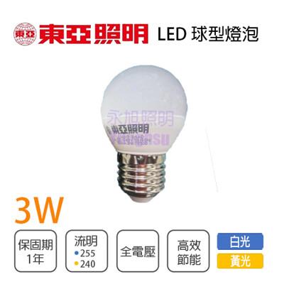 【永光】東亞 LED 3W 燈泡 球型燈泡 E27 球泡燈 白光/黃光 保固一年 無藍光 高效節能燈 (3.1折)