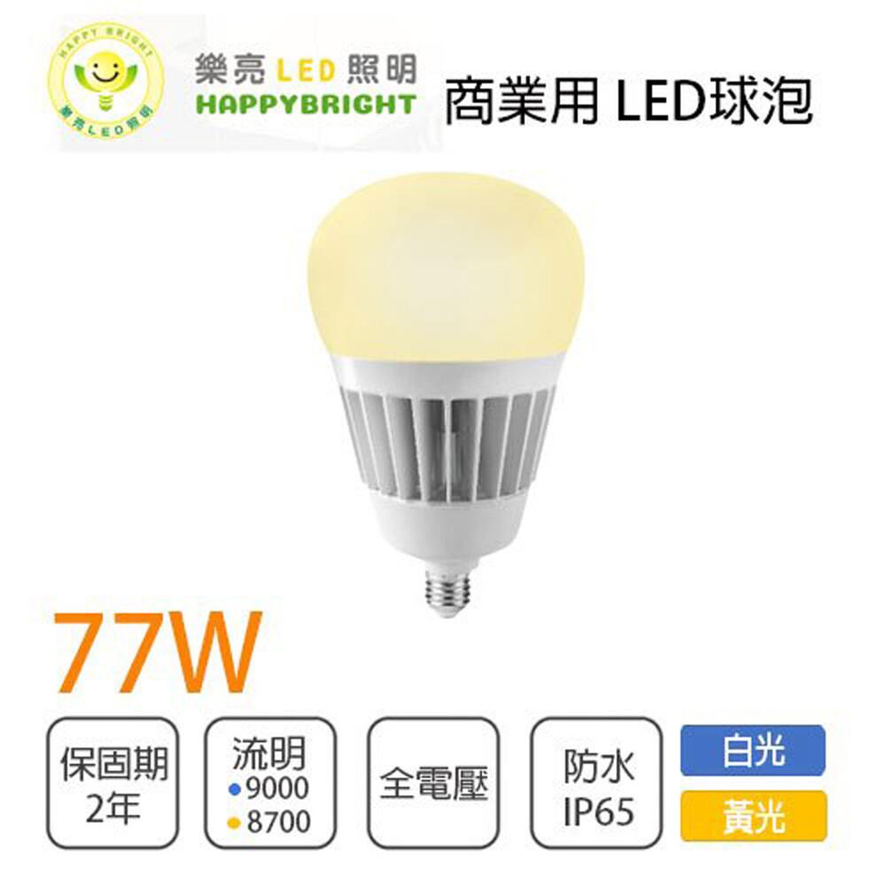 永光樂亮led燈泡 77w 白光/黃光 全電壓 e27 高流明/高亮度/ip65 低頻閃 無藍光