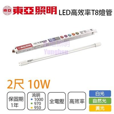 【永光】東亞 LED 高效率T8 全塑燈管 10W 2尺 全電壓 黃光/自然光/白光 無藍光 有保固 (2.4折)