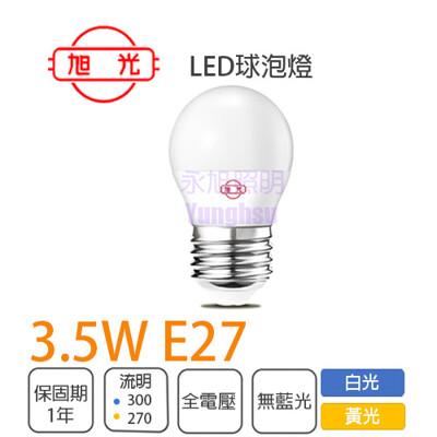 【永光】旭光 高光效球泡燈 3.5W LED 球泡 E27燈泡 全電壓 白光/黃光 廣角 保固1年 (2.5折)