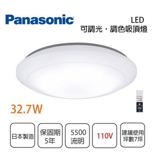 永光國際牌 新款 led 調光調色 遙控吸頂燈 32.7w 110vpa-lgc51101a%