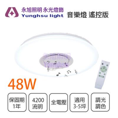【永光】浪漫星空 LED 48W 遙控型 藍芽音樂燈 調光調色 RGB 吸頂燈 附遙控器 保固1年 (5.2折)
