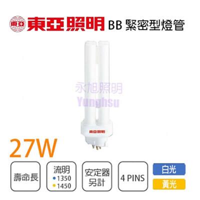 【永光】東亞 PL-BB 27W 白光/黃光 4PIN 田字型傳統省電燈管 BB燈管 緊密型燈管 (3.3折)