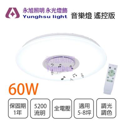 【永光】浪漫星空 LED 60W 遙控型 藍芽音樂燈 調光調色 RGB 吸頂燈 附遙控器 保固一年 (3折)
