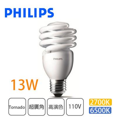 永光★飛利浦Tornado T2螺旋燈泡 13W 110V 白光 ★PH-13W12027XV%T2 (5.3折)