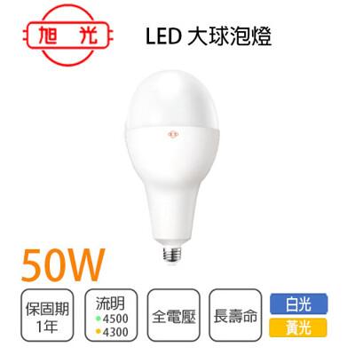 【永光】旭光 LED 大球泡 50W 白光/黃光 燈泡 無藍光 大瓦數 E27 全電壓 挑高 壽命長 (4.3折)