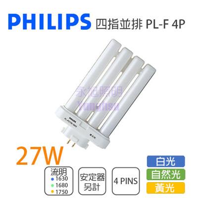 【永光】PHILIPS飛利浦 PL-F 27W 黃光/自然光/白光 4P 緊密型燈管 省電燈管 (4.4折)