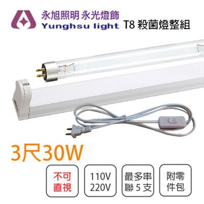 【永光】防疫殺菌 T8 3尺 30W  TUV 紫外線殺菌燈管 整套(開關插頭線+燈管+燈具) (3折)