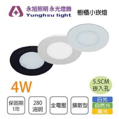 【永光】聯燈 5.5公分 白/銀/黑崁燈 LED 4W 櫥櫃燈 110V 白光/黃光/自然光 小崁燈 (5折)
