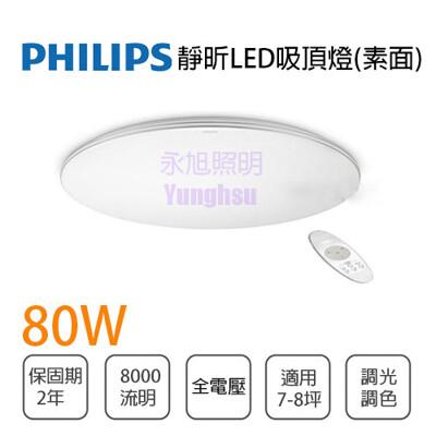 【永光】飛利浦 32181 靜昕 80W 遙控調光調色 LED吸頂燈 附遙控器 (素面版) 保固2年 (5折)