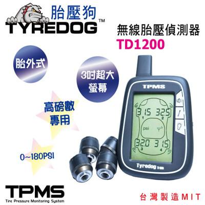TYREDOG胎壓狗TD1200-X 四輪胎外式-高磅數輪胎專用 無線胎壓偵測器(TPMS) (6.7折)