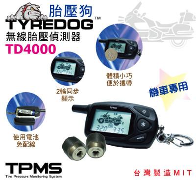 TYREDOG 胎壓狗 TD4000-X 兩輪哈雷機車 胎外式無線胎壓偵測器(TPMS) (5折)