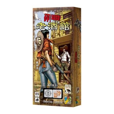 砰 骰子版 擴充 老酒館 繁體中文版 (8.3折)