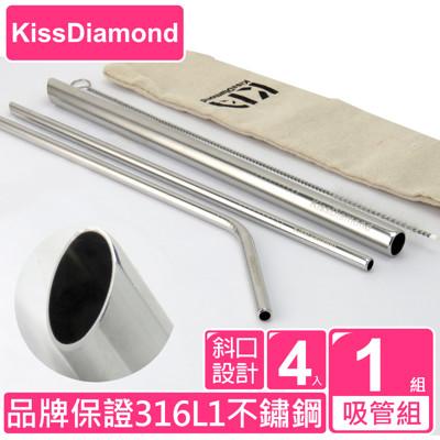 kissdiamond斜口雙sgs 316l頂級環保不鏽鋼吸管組- 四入組 (1.2折)