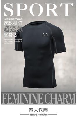 【KissDiamond】速乾透氣排汗運動緊身衣(4色 M-2XL 可選) (3.3折)