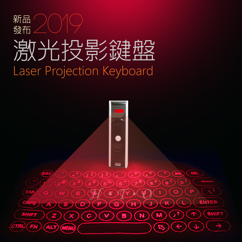 禾統鐳射投影鍵盤 laser projection keyboard 無線鍵盤 藍芽連結