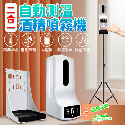 禾統台灣現貨 k9 pro 自動測溫酒精噴霧機 1000ml 測溫儀 酒精感應器 酒精噴霧機 (7.5折)