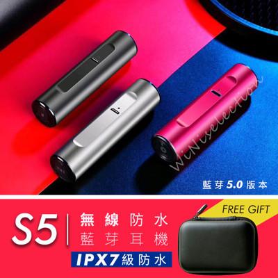 S5 觸控式迷你4D磁吸 tws 雙耳藍芽5.0耳機 充電艙 IPX7防水 雙耳通話 (7.3折)