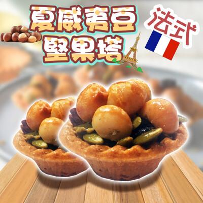 【繽果奇園】夏威夷豆法式堅果塔 (3.2折)