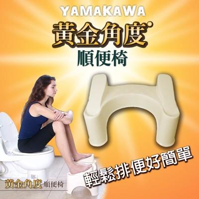 YAMAKAWA 黃金角度順便椅 (2.1折)