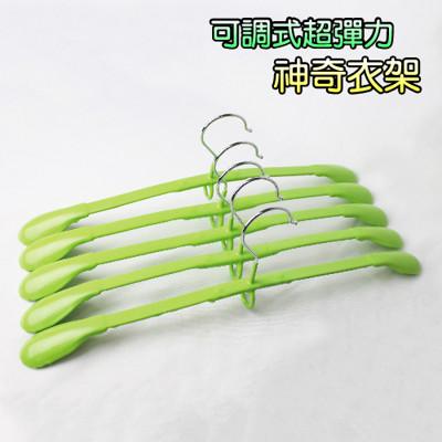 【YAMAKAWA】可調式超彈力衣架42CM(綠色) (4.2折)