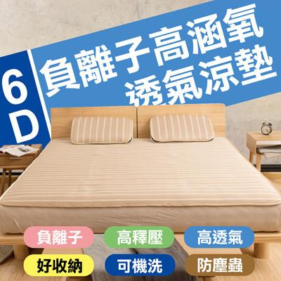 【YAMAKAWA】 日式 負離子 冰風暴 山川高涵氧 透氣式 涼墊-雙人米色(加贈枕頭墊*2個) (5.7折)