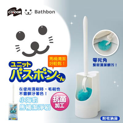 日本山崎 小海豹馬桶潔淨刷附收納座 (4.3折)