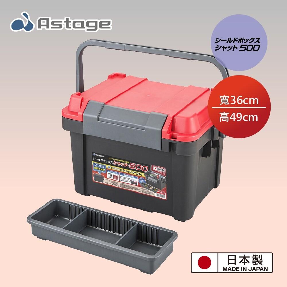 日本 astage shield 密封防塵超納重收納工具箱 sbs 500型 兩色可選