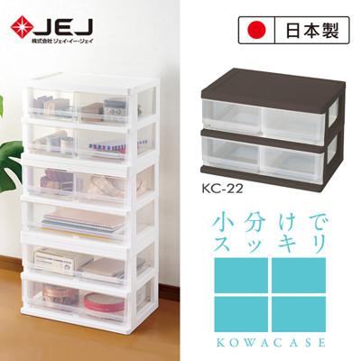 日本製原裝進口 JEJ KOWA系列 2層抽屜櫃4格 (7.2折)