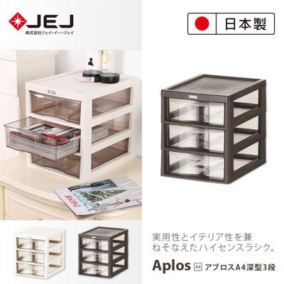 日本JEJ APLOS A4系列 桌上型文件小物收納櫃 深3抽 2色可選 (8折)