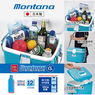Montana日本製 可攜式保溫冰桶13L (7.5折)