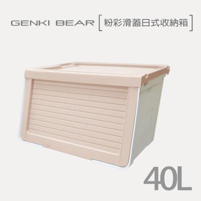GENKI BEAR 粉彩滑蓋日式收納箱 40L (5.3折)