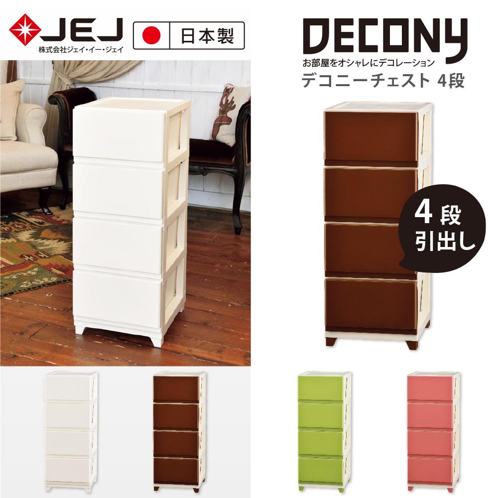 日本jej decony系列 窄版組合抽屜櫃/4層 4色可選