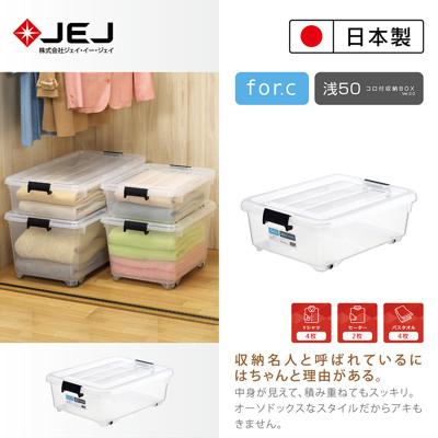 製JEJ For c 帶輪置物收納整理箱50 淺