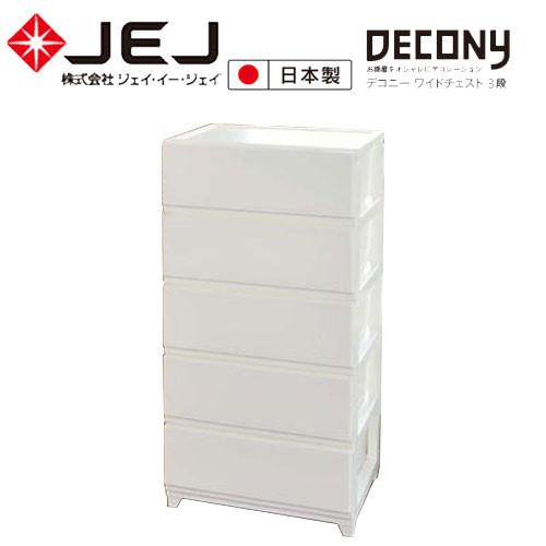 日本原裝進口 jej decony 系列 寬版組合抽屜櫃/5層 4色
