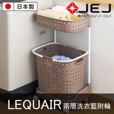 日本製原裝進口 JEJ LEQUAIR系列 2層洗衣籃附輪 2色可選 (6.5折)