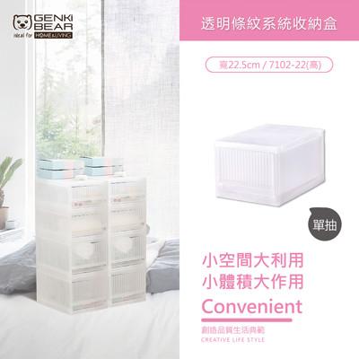 GENKI BEAR 透明條紋系統收納盒-7102-22(高) (4.8折)