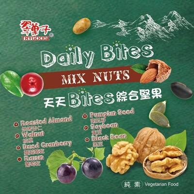 豆之家翠菓子-無鹽無調味天天bites綜合堅果-翠果子-補給隨手包 (5.7折)
