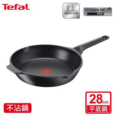Tefal法國特福 饗味雅釜鑄造系列28CM不沾平底鍋(電磁爐適用) (5.2折)